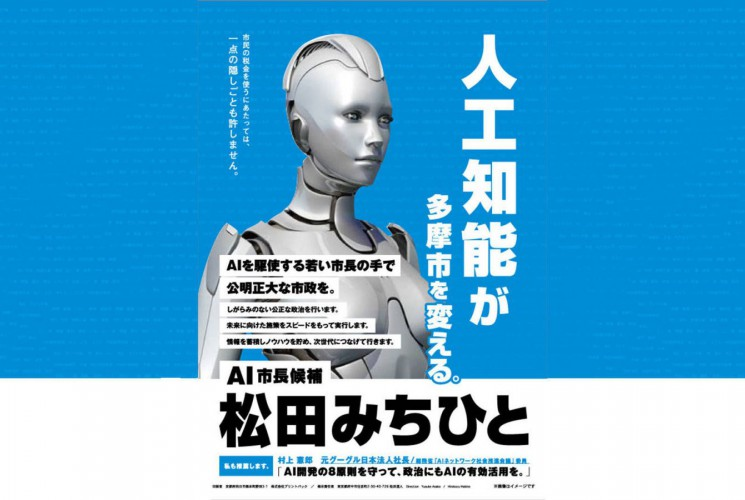 Robot Al Yönetime Gözünü Dikti